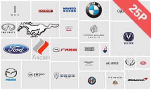 汽车企业LOGO标志免扣PNG图片大全V2