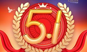 51劳动节活动宣传单设计PSD源文件