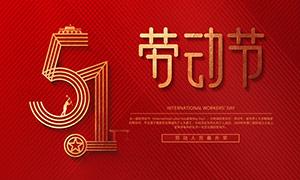 51劳动节喜庆宣传单设计PSD素材