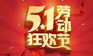 51劳动狂欢节活动宣传单设计PSD素材