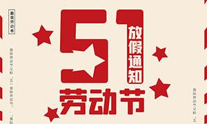 51劳动节放假通知海报PSD分层素材