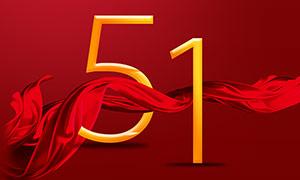 51劳动节简约海报设计PSD素材