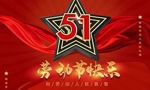 51劳动节快乐宣传单设计PSD素材