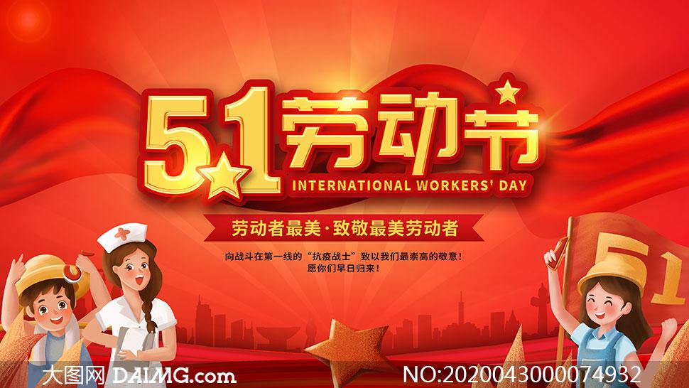 51劳动节致敬劳动者海报设计PSD源文件