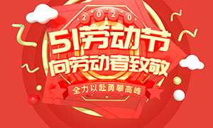 51劳动节想劳动者致敬宣传海报PSD素材