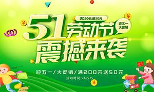51劳动节大促销海报设计PSD源文件