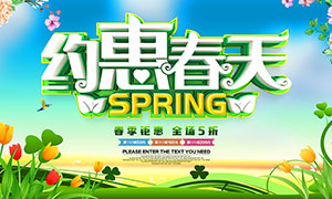 春季商场大促活动海报设计PSD素材