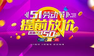 51劳动节促销海报设计PSD分层素材