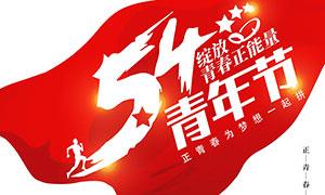 51青年节宣传单设计PSD素材