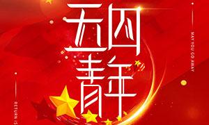 五四青年節喜慶海報設計PSD素材