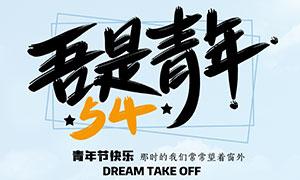 54青年節快樂主題海報設計PSD素材