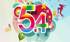 54青年节创意海报设计PSD分层素材