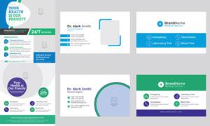 医疗宣传单与名片版式设计矢量素材