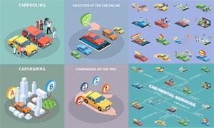 汽车租赁与共享汽车等主题矢量素材