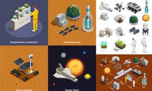 航天与火星探测等创意设计矢量素材