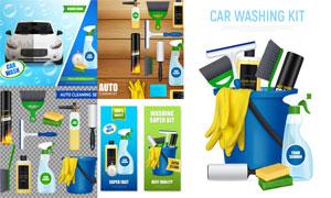 質感效果汽車清潔用品主題矢量素材