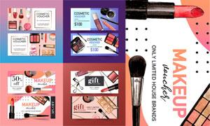 水彩风格化妆品优惠券设计矢量素材
