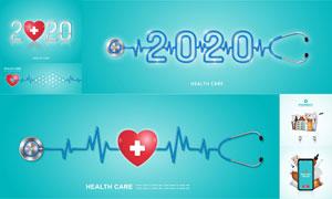 医药与听诊器主题健康创意矢量素材
