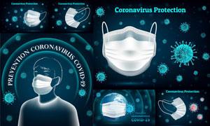 新冠疫情口罩防护宣传创意矢量素材
