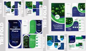 健康知识科普宣传折页设计矢量素材