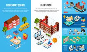 学校教育与手机网课等创意矢量素材