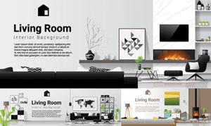客厅空间家具摆设效果主题矢量素材