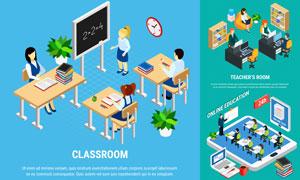 课堂学生人物与远程教育等矢量素材