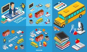 学校教育学习周边元素创意矢量素材
