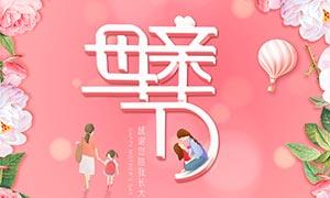 母亲节感恩回馈海报设计PSD分层素材