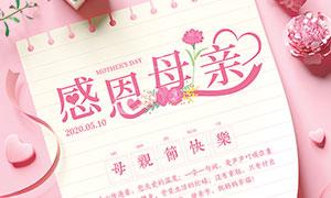 母亲节快乐主题宣传单设计PSD素材
