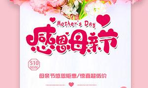 母亲节感恩钜惠活动海报PSD素材
