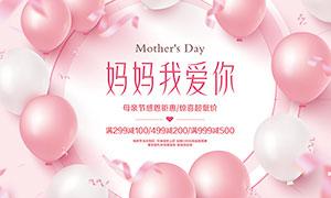 母亲节感恩钜惠活动海报PSD源文件