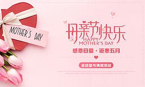 母亲节店铺促销海报设计PSD素材