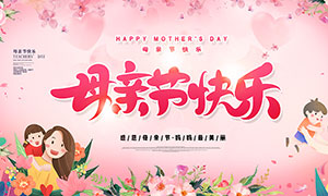 母亲节快乐主题活动海报设计PSD素材