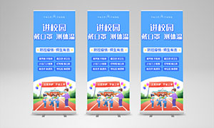 校园疫情防控宣传展架设计PSD素材