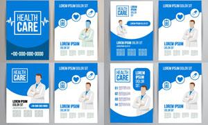 医疗健康主题宣传单页模板矢量素材
