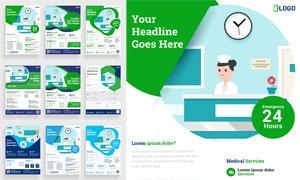 医疗健康宣传适用单页版式矢量素材