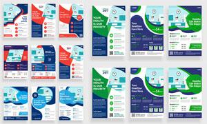健康知识医疗宣传单页模板矢量素材