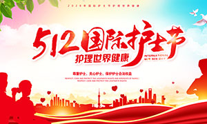 512国际护士节宣传栏设计PSD素材