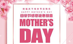 母亲节感恩钜惠促销海报设计PSD素材