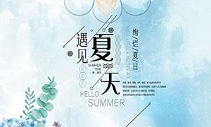 夏季水彩主题活动海报设计PSD素材