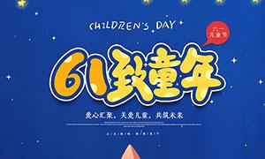 61儿童节主题宣传单设计PSD素材