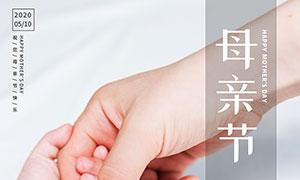母亲节简约主题宣传海报设计PSD素材