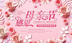 感恩母亲节活动宣传海报PSD素材