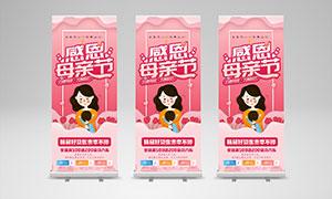 感恩母亲节活动展架设计PSD素材