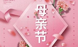 母亲节粉色主题海报设计PSD素材