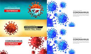 立体质感效果新冠病毒背景矢量素材
