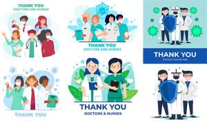 扁平化的醫生護士人物插畫矢量素材