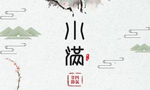 中国风古典风格小满节气海报PSD素材
