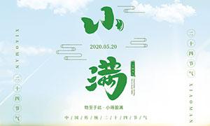 绿色清新小满节气海报设计PSD素材